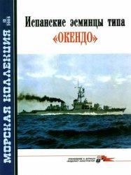 """Морская коллекция № 2005-12 (081). Испанские эсминцы типа """"Окендо"""""""