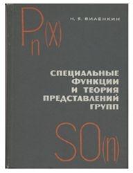 Книга Специальные функции и теория представлений групп