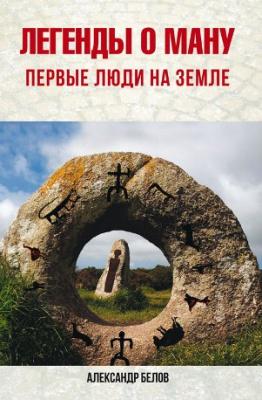 Книга Легенды о Ману. Первые люди на Земле