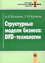 Книга Структурные модели бизнеса: DFD-технологии