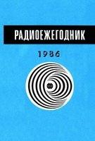Книга Радиоежегодник-86