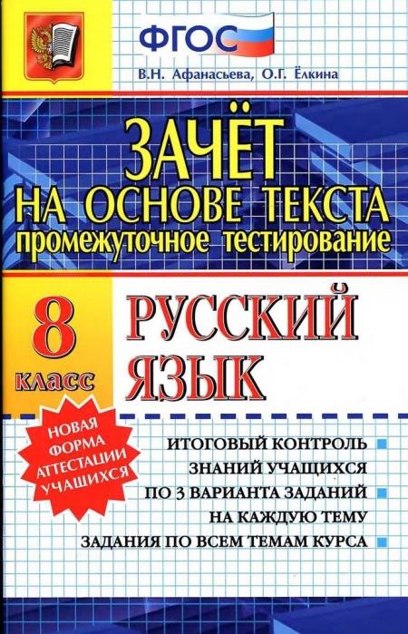 Книга Русский язык 8 класс ?