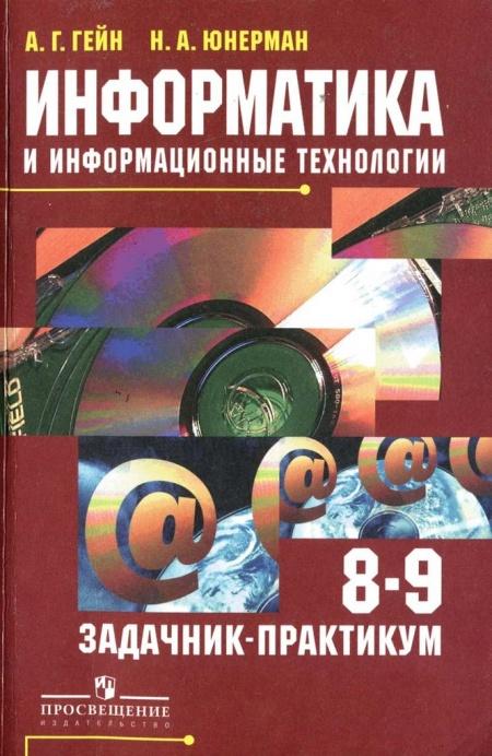Книга Информатика и информационные технологии