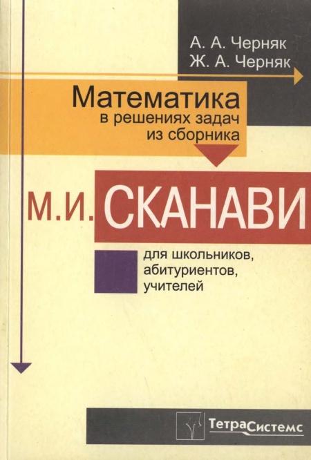 Книга Математика в решениях задач из сборника М.И. Сканави.