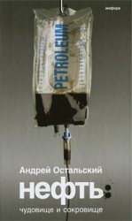 Книга Нефть: Чудовище и сокровище