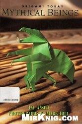 Журнал Оригами. Мифологические существа (Mythological Beings ORIGAMI)