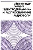 """Книга Баскаков С.И. Сборник задач по курсу """"Электродинамика и распространение радиоволн"""""""