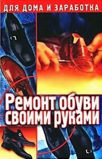Книга Ремонт обуви своими руками
