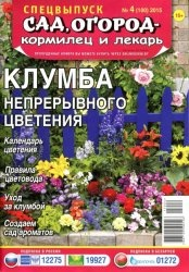 Сад, огород - кормилец и лекарь. Спецвыпуск №4 2015 Клумба непрерывного цветения