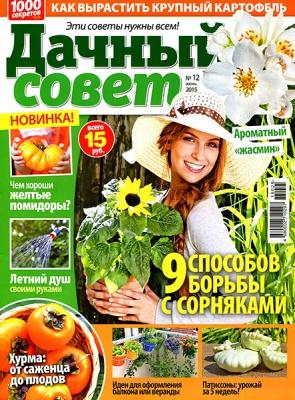 Журнал Журнал Дачный совет № 12 2015