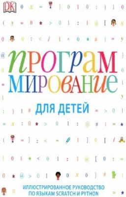 Книга Вордерман К., Вудкок Д. - Программирование для детей