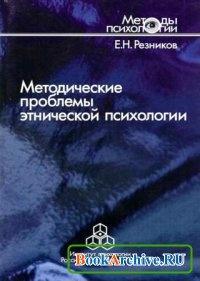 Книга Методические проблемы этнической психологии