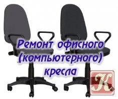 Книга Книга Ремонт офисного, компьютерного кресла
