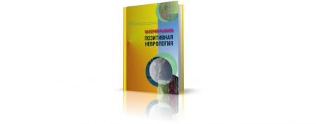 Книга «Позитивная неврология» (2013), В. Рыжков. В данной книге отражен путь развития отечественной и зарубежной неврологии, опыт чет