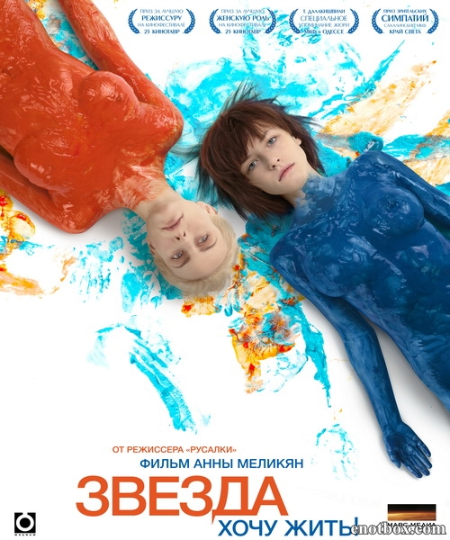 Звезда (2014/WEB-DL/WEB-DLRip)