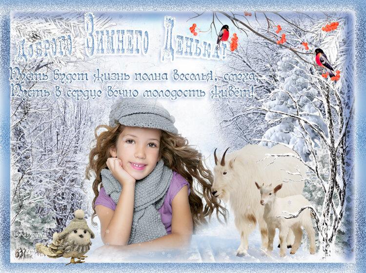 Прекрасного денька картинки зимой