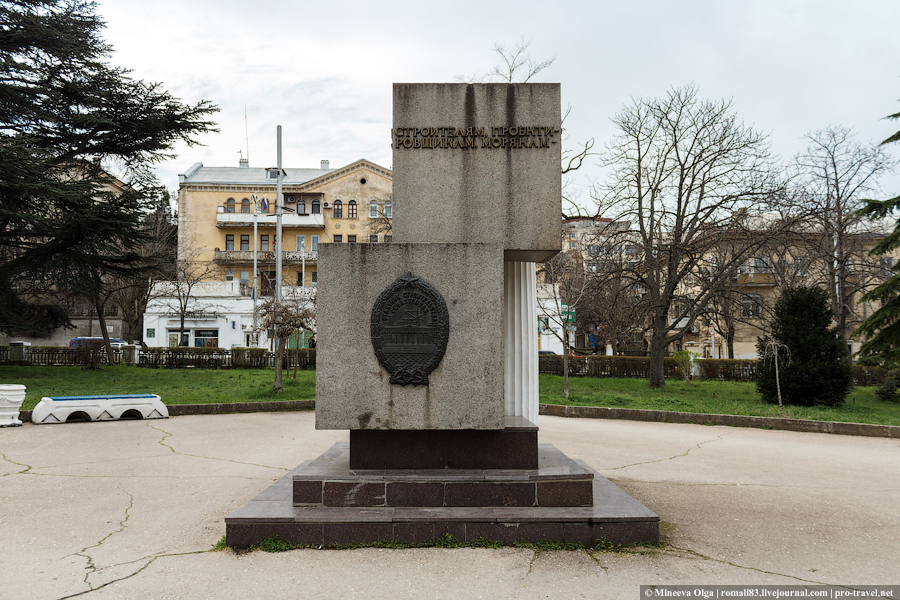 Сквер ленинского комсомола, Севастополь