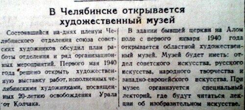 Из газеты