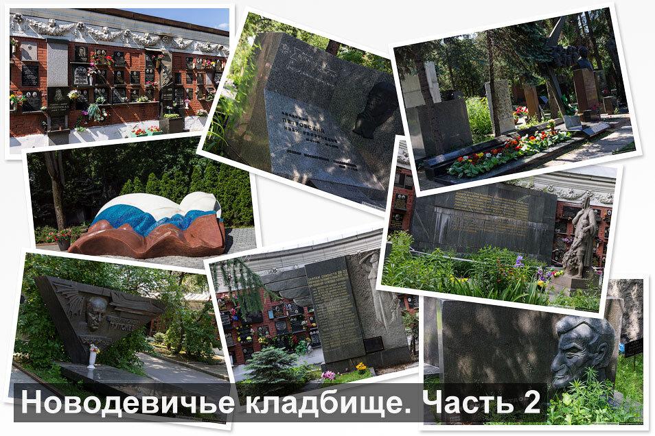Новодевичье кладбище ФОТО 2