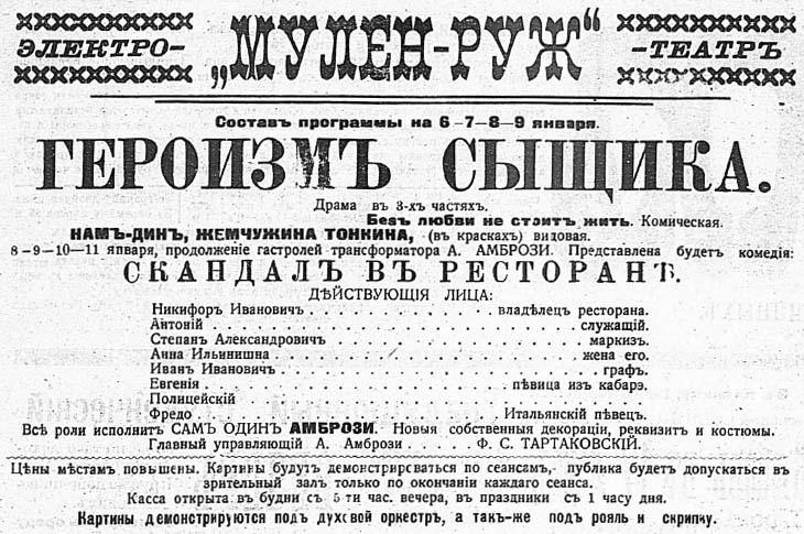 Афиша Мулен Руж 1916.jpg