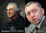 Фридрих II - Дерипаска