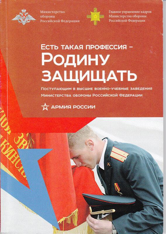 Абитуриенту ВВУЗ МО РФ