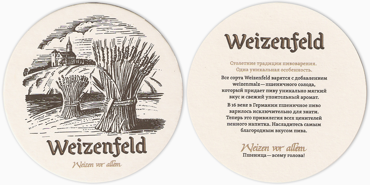 Weizenfeld #19
