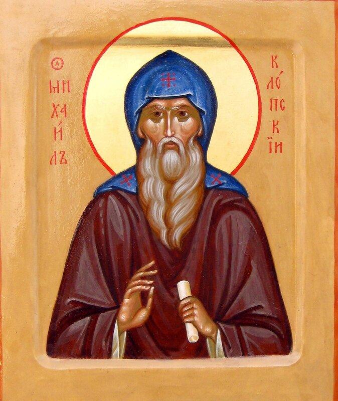 Святой Преподобный Михаил Клопский.