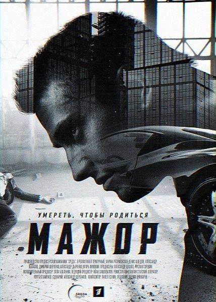 Мажор (2014) WEB-DLRip + HDTVRip + SATRip