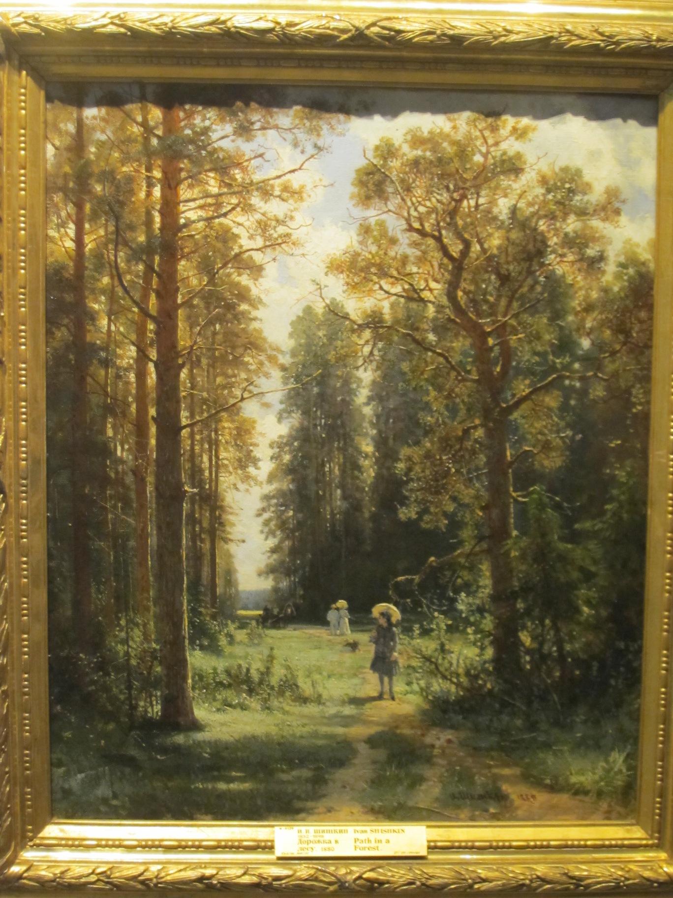 ″Тропинка в лесу″, Шишкин (07.07.2015)