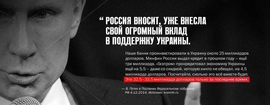 Россия вносит, уже внесла свой огромный вклад в поддержку Украины