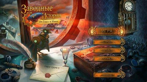 Заводные истории. От Гласс и Инка. Коллекционное издание | | Clockwork Tales. Of Glass and Ink CE (Rus)