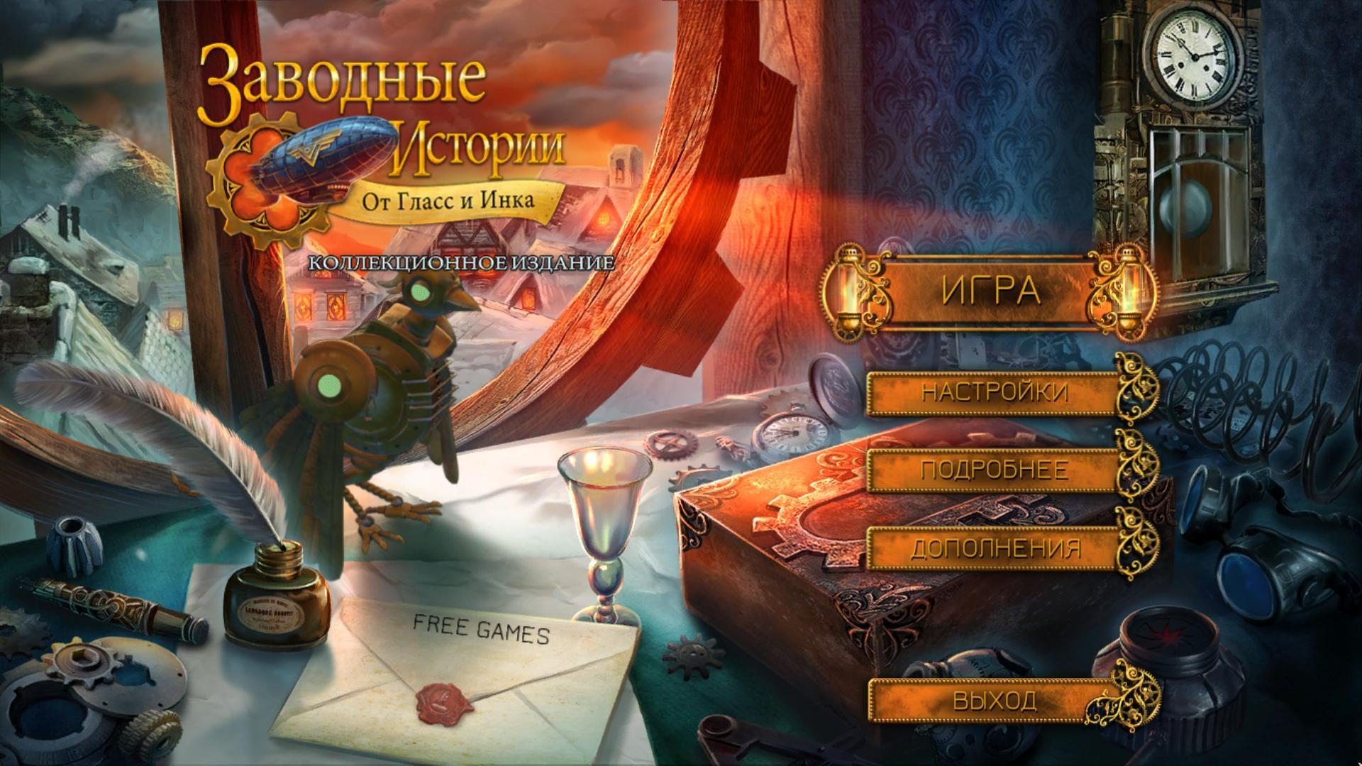 Заводные истории. От Гласс и Инка. Коллекционное издание     Clockwork Tales. Of Glass and Ink CE (Rus)