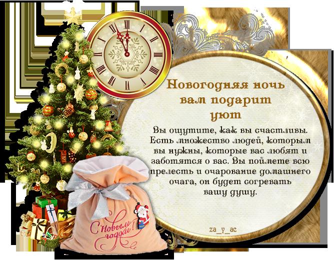 Новогодние подарки поздравления шуточные