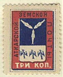 1882 Аткарск