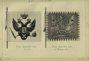 234-235. Знамя Армейского полка, 1727 года. Знамя Армейского полка, 16 Февраля 1727 года.