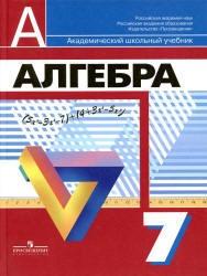 Алгебра, 7 класс, Дорофеев, Суворова, Бунимович, 2010