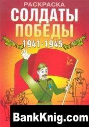 Журнал Солдаты победы (Раскраска) Специальный выпуск газеты Смекалочка №5  2010