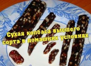 Сухая колбаса высшего сорта в домашних условиях (2013) DVDRip