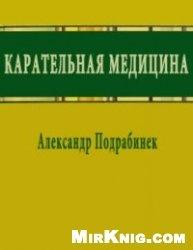 Книга Карательная медицина