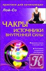 Книга Книга Чакры – источники внутренней силы