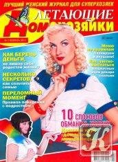 Журнал Книга Летающие домохозяйки №2 2013