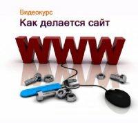 Видеокурс. Как делается сайт (2012) mp4 1146,88Мб