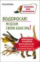 Журнал Водоросли: исцели свою болезнь! Природная кладовая витаминов и биологически активных веществ rtf / rar 14,08Мб