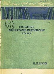 Избранные литературно-критические статьи