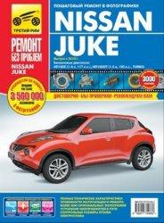 Книга Nissan Juke. Руководство по эксплуатации, техническому обслуживанию и ремонту в фотографиях
