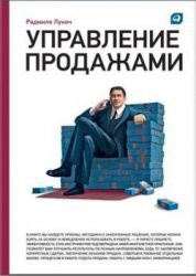 Книга Управление продажами
