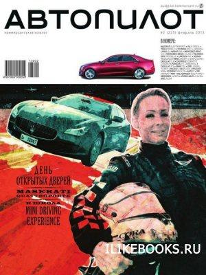 Журнал Автопилот №2 (февраль 2013)