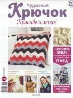 Журнал Чудесный крючок. Красиво и легко! № 123 2013 jpg 42,5Мб