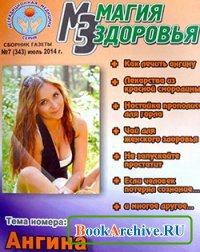 Журнал Магия здоровья №7, 2014